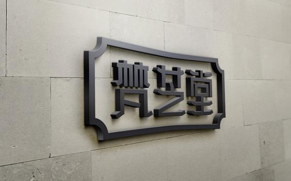 梵芝堂logo设计