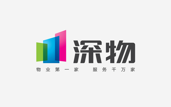 深圳市物业管理有限公司品牌形象设计