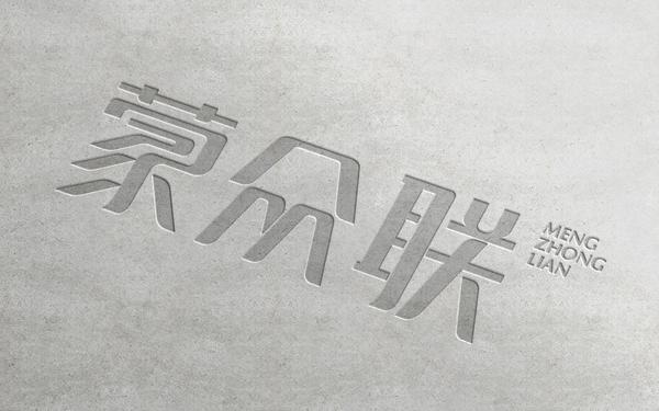 内蒙古蒙众联投资集团LOGO设计