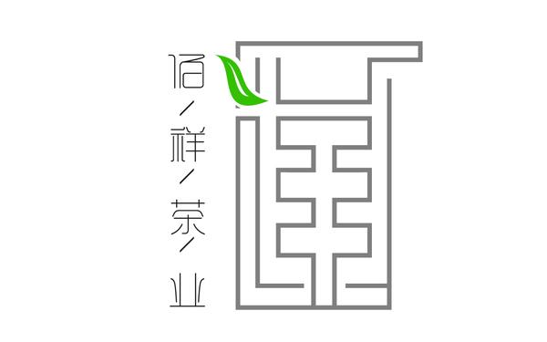 百祥茶業標志設計