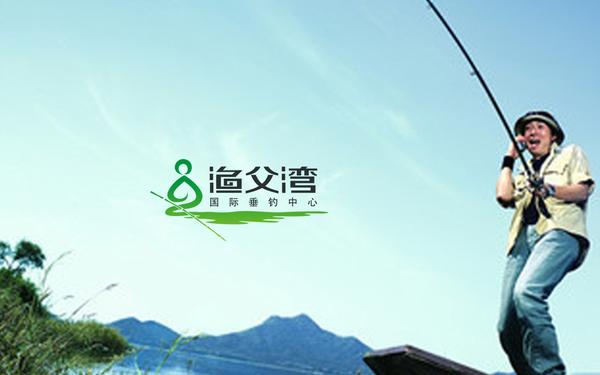 渔父湾logo设计