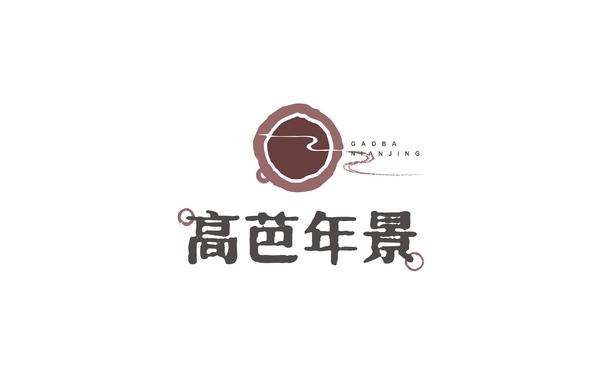 高芭年景茶叶品牌