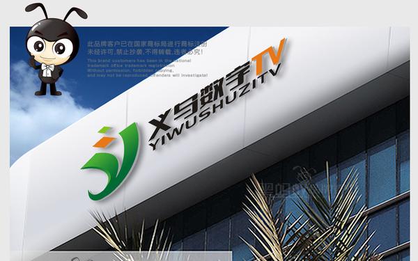 浙江义乌市广播电视台旗下数字TV标识