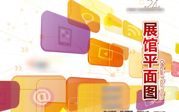某展會平面圖宣傳手冊封面設計