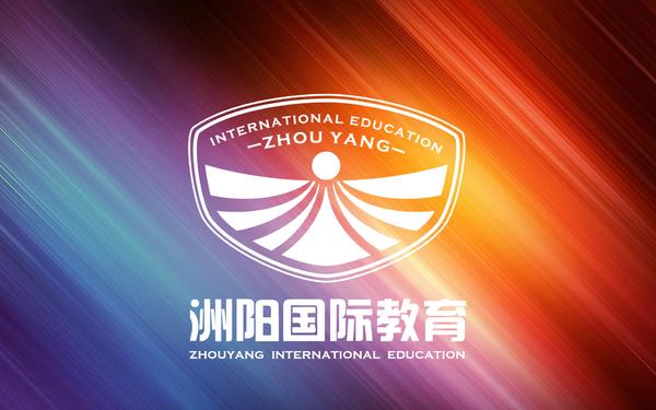 洲阳国际教育LOGO设计方案二