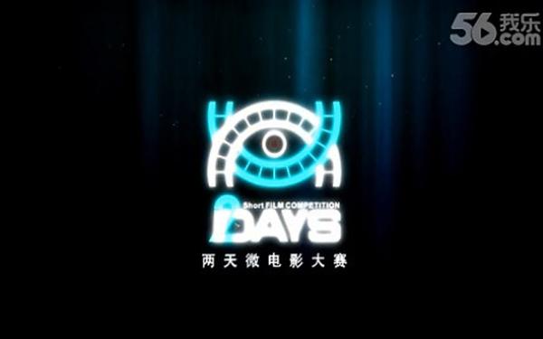 上海两天微电影大赛LOGO
