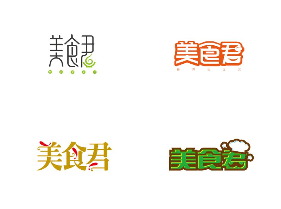 美食君LOGO设计中标图3
