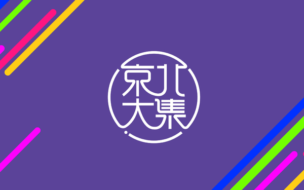京北大集logo设计