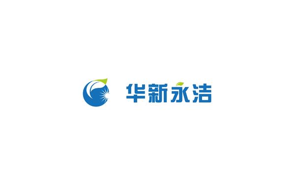 华新永洁能源公司Logo设计