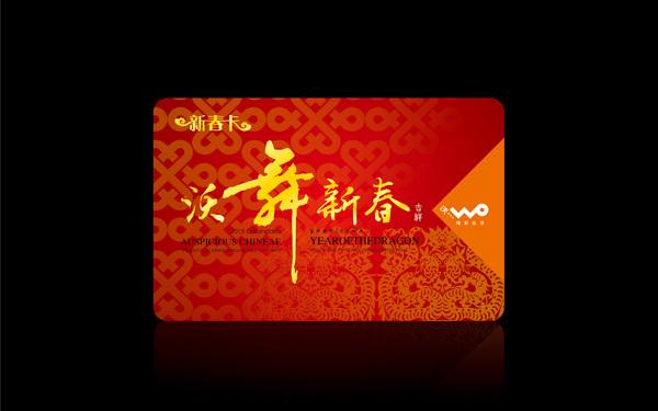 沃舞新春--中国联通江西分公司2013年新春促销海报