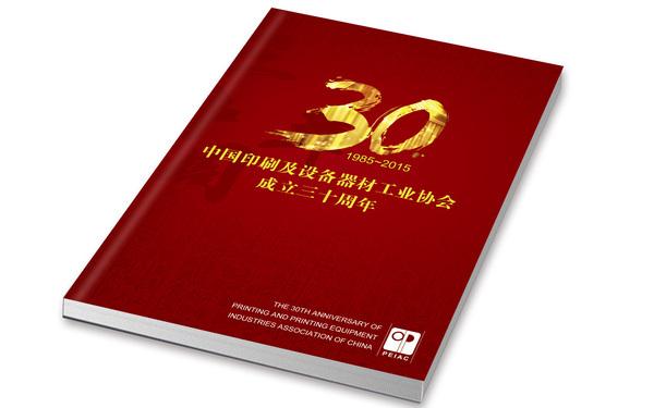 中国印工协30周年特刊