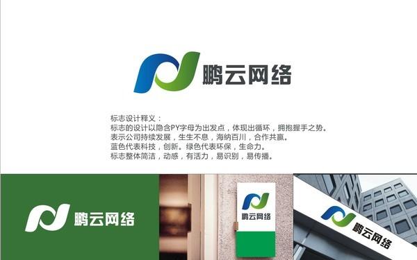鹏云网络科技有限公司LOGO设计