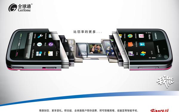 中国移动报纸广告设计