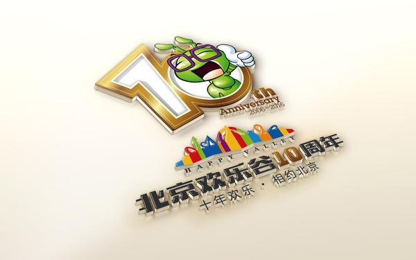 北京欢乐谷10周年纪念全国大赛获奖logo