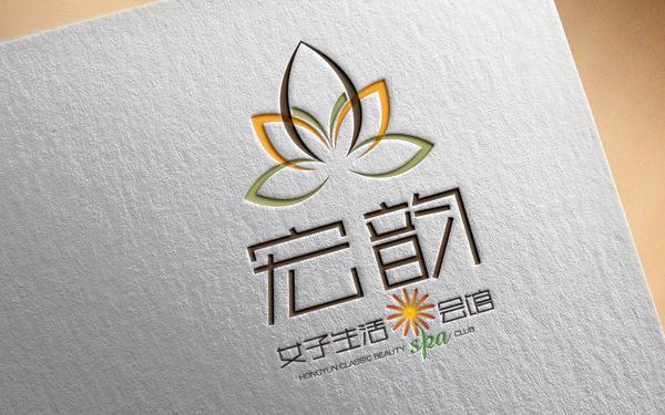 宏韵女子生活SPA会馆Logo设计