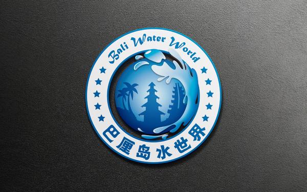 巴厘岛水世界宣传海报设计