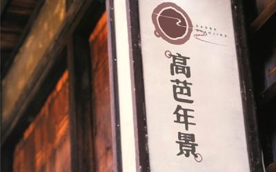 高芭年景茶品牌形象设计