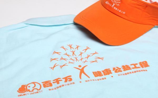 健康公益活动logo