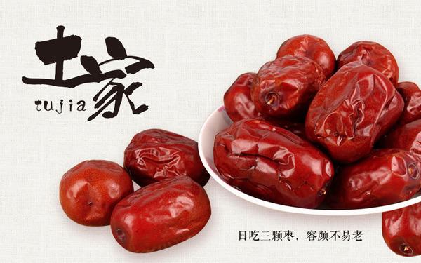 土家枣logo设计