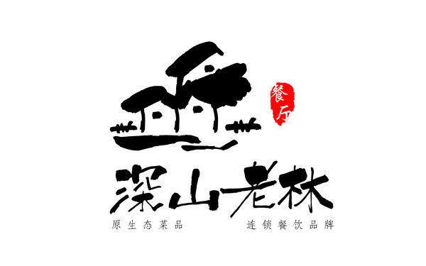 深山老林餐饮logo设计