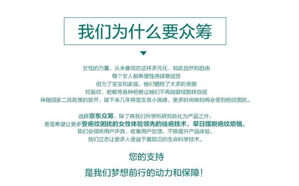 化妆品京东众筹页面设计