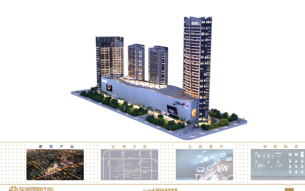东旭国际中心