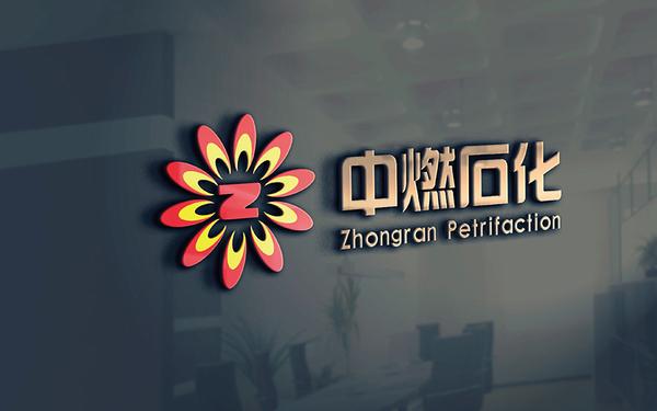 中燃石化品牌标志设计