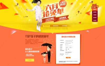 中国平安直通产品页设计项目