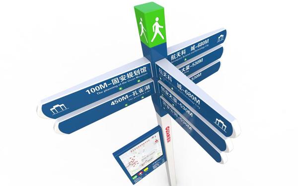 固安工业园城市导示系统设计