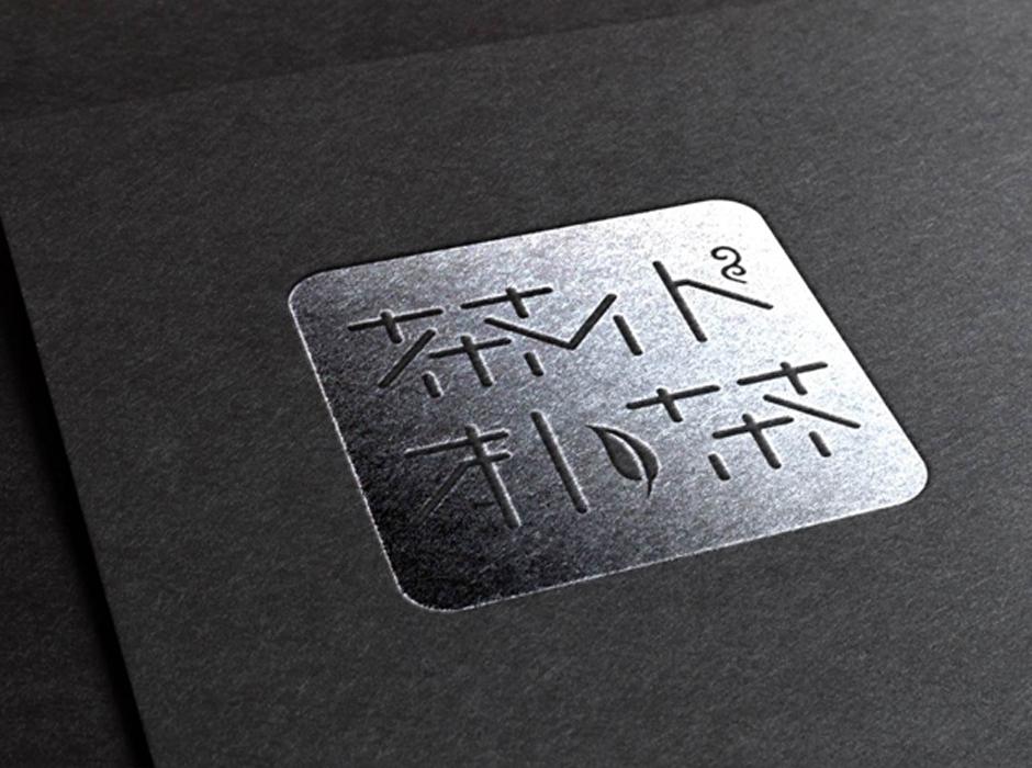 茶仆 • 朴茶LOGO设计中标图2