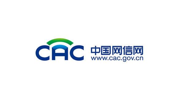 中共中央网络安全和信息化领导小组办公室LOGO设计