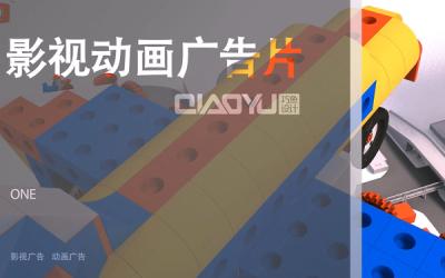巧鱼影视动画作品宣传片