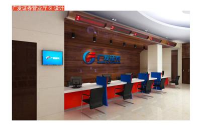 广发证券营业厅环境设计