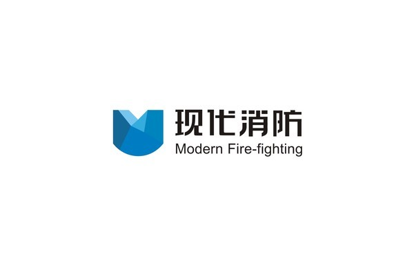 现代消防logo