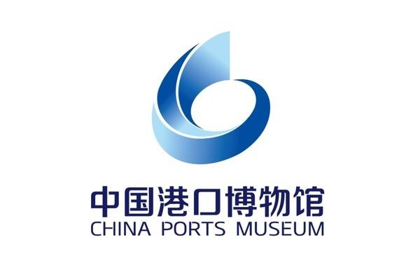 中国港口博物馆