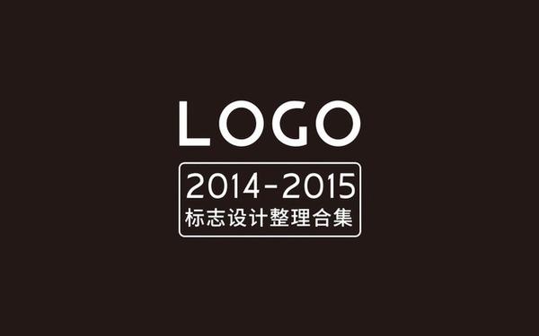 2014-2015 logo作品整理