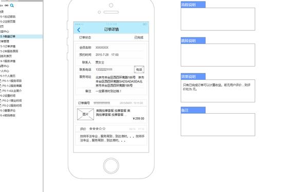 Hi美甲移動端iOS產品原型設計