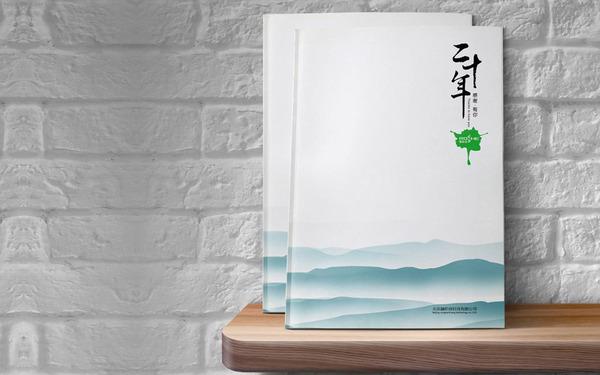 融和創科技全新畫冊設計
