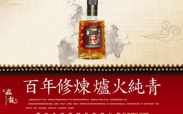 威龙酒业海报设计