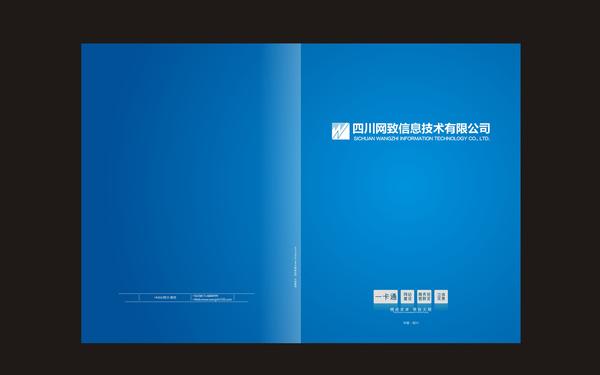 致科技画册设计