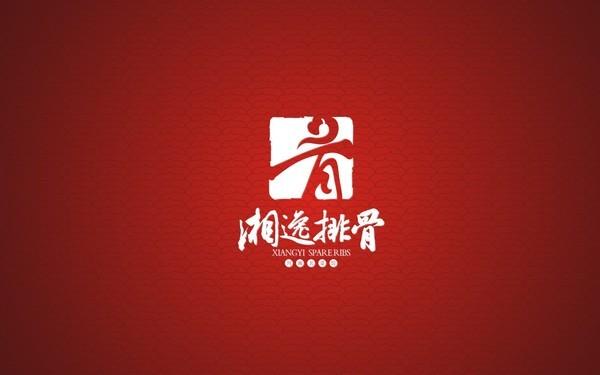 传统湘菜馆标志设计