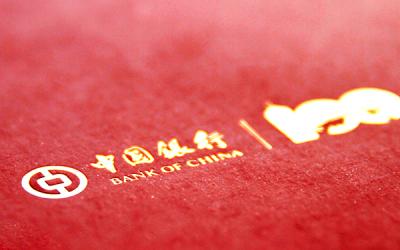 中国银行-中行青联杂志季刊  中国银行...