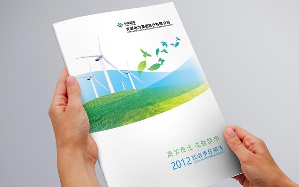 龙源电力集团股份有限公司社会责任报告