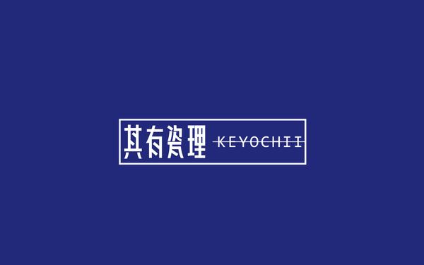 其有瓷理logo设计