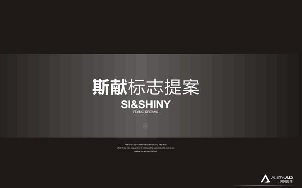 斯献家具品牌标志设计