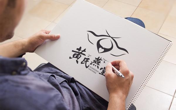 黃氏燕堂  品牌LOGO設計