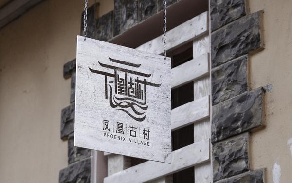 凤凰古村标识