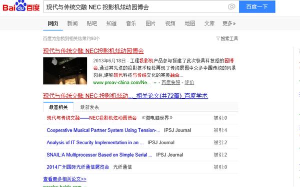 现代与传统交融 NEC投影机炫动园博会