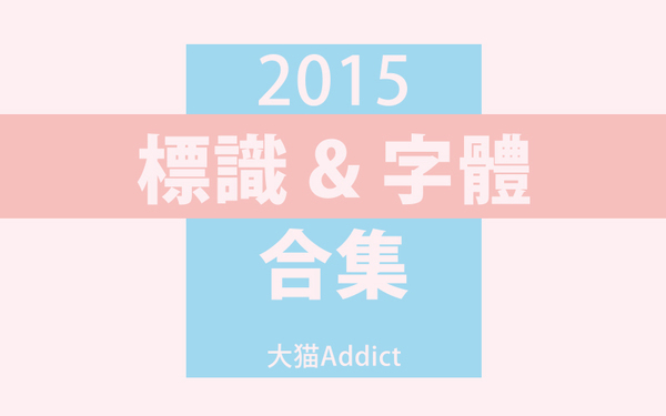 标识&字体 2015合辑