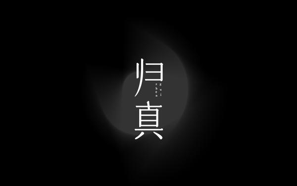 字体合辑1